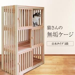 猫さんの無垢ケージ(白木タイプ)3段|fukunekohonpo