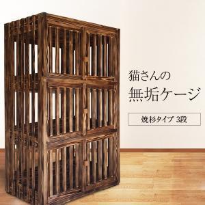 猫さんの無垢ケージ(焼杉タイプ)3段|fukunekohonpo