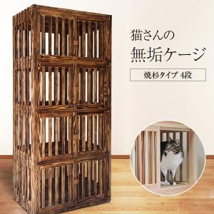 猫さんの無垢ケージ(焼杉タイプ)4段|fukunekohonpo