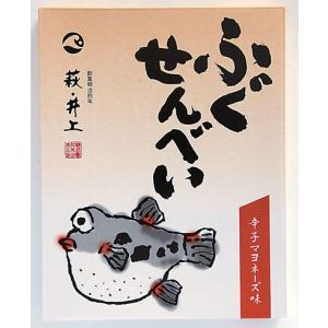 ふぐせんべい 辛子マヨネーズ味(箱入り)24枚入|fukunosato