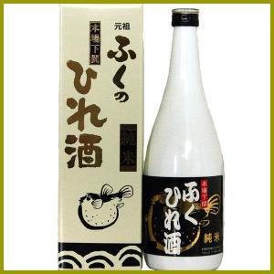 ふくのひれ酒純米720ml 【しらたき酒造】 fukunosato