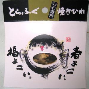 とらふぐ焼きひれ(箱)(5g) fukunosato