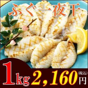 ふぐ一夜干し1kg(500g×2袋)|fukunosato