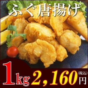 ふぐ唐揚げ1kg|fukunosato