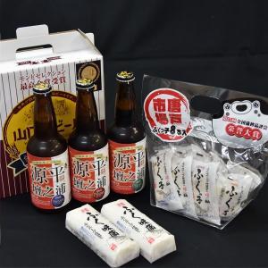 源平壇ノ浦地ビール詰合せ fukunosato