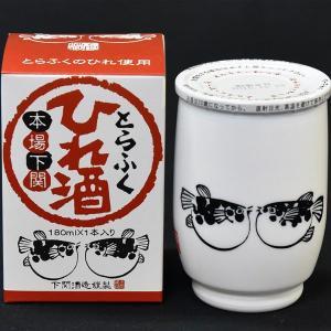 とらふぐひれ酒180ml【下関酒造】 fukunosato