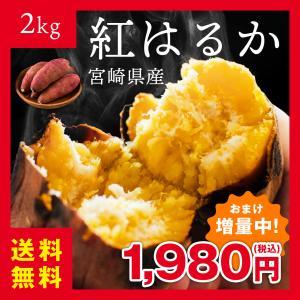 「増量キャンペーン」さつまいも 紅はるか 2kg 宮崎 県産 サツマイモ 生芋 fukunowa