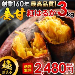 「増量キャンペーン」さつまいも 紅はるか 3kg 宮崎県産 サツマイモ 生芋 fukunowa