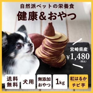 【送料無料】ペットのおやつ さつまいも 紅はるか 1kg 宮崎県産 熟成サツマイモ 生芋|fukunowa
