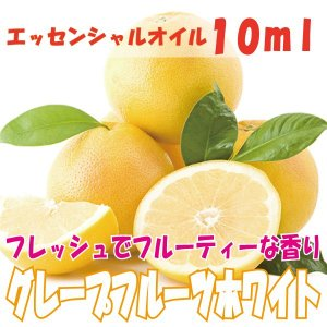 グレープフルーツホワイト (10ml)  エッセンシャルオイル|fukuoka-soleil-shop