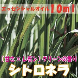 シトロネラ (10ml)  エッセンシャルオイル|fukuoka-soleil-shop