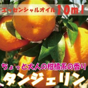 タンジェリン  (10ml)  エッセンシャルオイル|fukuoka-soleil-shop