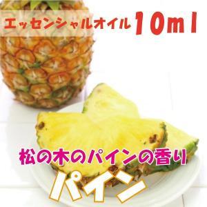 パイン (10ml) エッセンシャルオイル|fukuoka-soleil-shop
