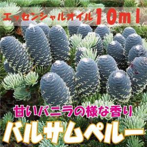 バルサムペルー (10ml)  エッセンシャルオイル|fukuoka-soleil-shop