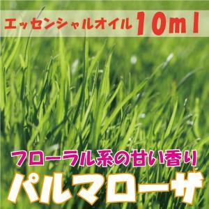 パルマローザ (10ml) エッセンシャルオイル|fukuoka-soleil-shop