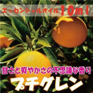 プチグレン (10ml) エッセンシャルオイル|fukuoka-soleil-shop
