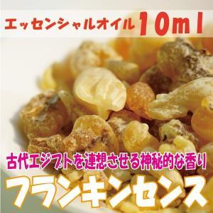 フランキンセンス (10ml)  エッセンシャルオイル|fukuoka-soleil-shop