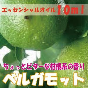 ベルガモット (10ml) エッセンシャルオイル|fukuoka-soleil-shop