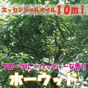 ホーウッド (10ml) エッセンシャルオイル|fukuoka-soleil-shop