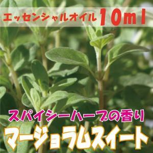 マージョラムスイート (10ml)  エッセンシャルオイル|fukuoka-soleil-shop
