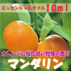 マンダリン (10ml) エッセンシャルオイル|fukuoka-soleil-shop