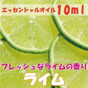 ライム (10ml) エッセンシャルオイル|fukuoka-soleil-shop