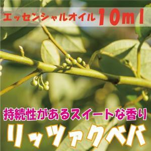 リッツァクベバ(メイチャン) (10ml) エッセンシャルオイル|fukuoka-soleil-shop