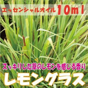 レモングラス (10ml) エッセンシャルオイル|fukuoka-soleil-shop