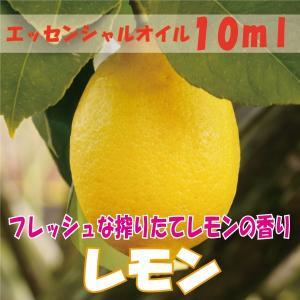 レモン (10ml) エッセンシャルオイル|fukuoka-soleil-shop