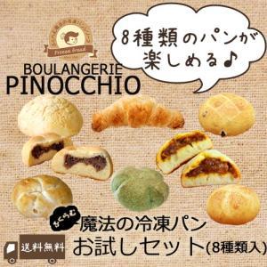 【送料無料】【無添加】ふくらむ魔法のお試し冷凍パン(ウィーク...
