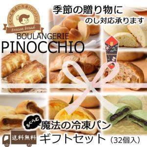 【送料無料】ふくらむ魔法のギフトセット32個入(冷凍パン生地)
