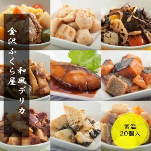 惣菜 和食 常温保存90日 非常食 レトルト食品  和食デリカ20個入 /内祝い/引き出物/非常食/...