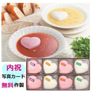 ハート型最中のスープ モナカ・デ・スープ8個入 内祝い・引き出物に人気 写真入カード作成可 |fukuraya