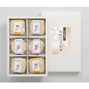 金沢ふくら屋 加賀懐石お吸い物最中 6個入り  /内祝い・引き出物(無料・写真入りメッセ―カード作成可能)|fukuraya
