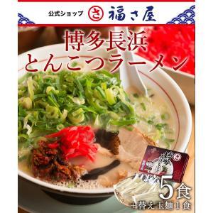 博多長浜とんこつラーメン 5食+替玉麺1食 公式 辛子 めんたい 福さ屋 明太子