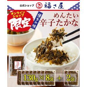 ネット限定 めんたい辛子たかな 高菜 130g×8袋+2袋 公式 辛子 めんたい 福さ屋 明太子