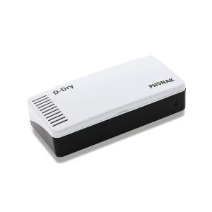 PHONAK(フォナック)  補聴器乾燥器 D-Dry (P10)|fukushikun