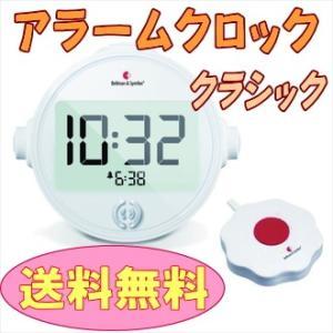 自立コム 振動目覚まし時計 ベルマンアラームクロック クラシック 白 BE1350 fukushikun