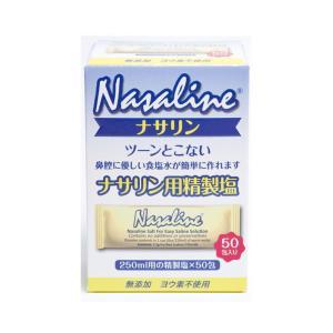 Nasaline ナサリン 鼻腔洗浄器 鼻うがい専用 精製塩 Nasaline Salt50|fukushikun