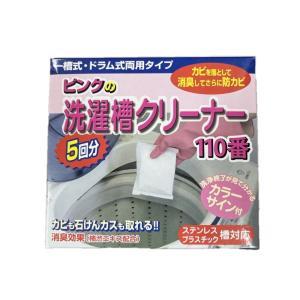 富士パックス ピンクの洗濯槽クリーナー 5回分 5137720 fukushikun