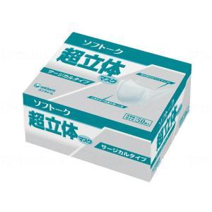ユニ・チャーム 業務用 ソフトーク 超立体マスク サージカルタイプ 50枚 大きめサイズ|fukushikun