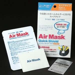 中京医薬品 クイックシールド エアマスク スペアタイプ 詰め替え用|fukushikun