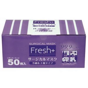 大黒工業 フレッシュプラス サージカルマスク 50枚 ホワイト フリー 6442633|fukushikun