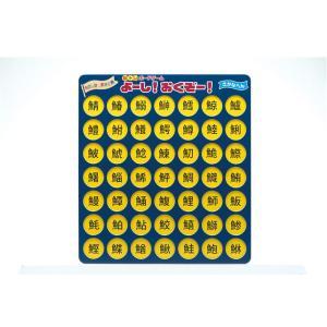 ゼネラル 脳トレゲーム よーし!おくぞー! さかなへん NBG-001|fukushikun