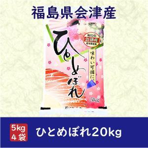 新米 お米 ひとめぼれ 白米20kg 小分け (5kg×4袋) 平成30年産 福島県会津産|fukushima-bussan|02