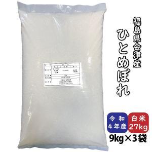 ひとめぼれ 米 お米 白米27kg 小分け対応 平成30年産 福島県会津産 クーポン獲得ご利用で10%OFF ふくしまプライド。体感キャンペーン(お米)|fukushima-bussan