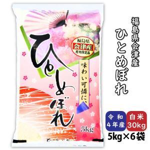 ひとめぼれ 米 お米 白米30kg 小分け (5kg×6袋) 平成30年産 福島県会津産 クーポン獲得ご利用で10%OFF ふくしまプライド。体感キャンペーン(お米)|fukushima-bussan