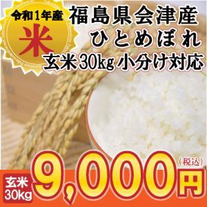 ひとめぼれ 米 お米 玄米30kg (調整済み) 小分け対応 平成30年産 福島県会津産 クーポン獲得ご利用で10%OFF ふくしまプライド。体感キャンペーン(お米)|fukushima-bussan