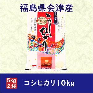 コシヒカリ 米 お米 白米10kg 小分け (5kg×2袋) 令和1年産 福島県会津産 クーポン獲得ご利用で10%OFF ふくしまプライド。体感キャンペーン(お米)|fukushima-bussan|02