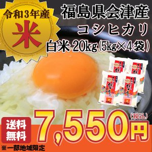コシヒカリ 新米 お米 白米20kg  小分け (5kg×4袋) 平成30年産 福島県会津産|fukushima-bussan